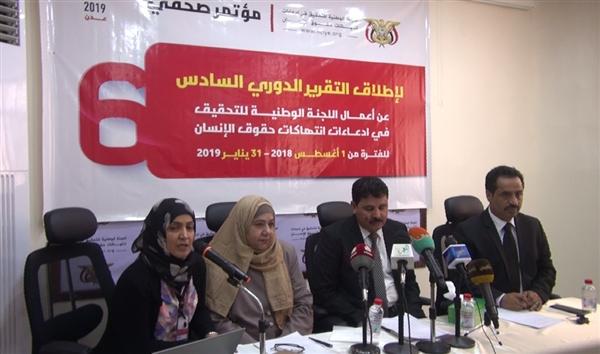"""في تقريرها السادس.. اللجنة الوطنية للتحقيق تكشف عن """"776"""" واقعة انتهاك في اليمن"""