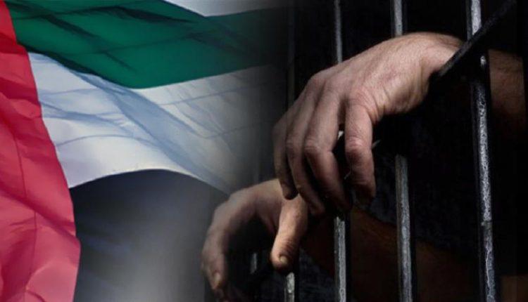 تحت غطاء التسامح المزعوم.. تقرير يرصد شواهد القمع والانتهاكات داخل سجون الامارات