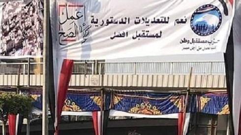 """مصر: فرض غرامة على رافضي التعديلات الدستورية التي تتيح التمديد لـ""""السيسي"""""""