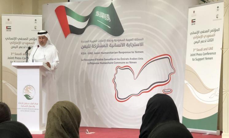 دول في التحالف العربي تخصص 200 مليون دولار أمريكي لدعم الإحتياجات الإنسانية العاجلة في اليمن