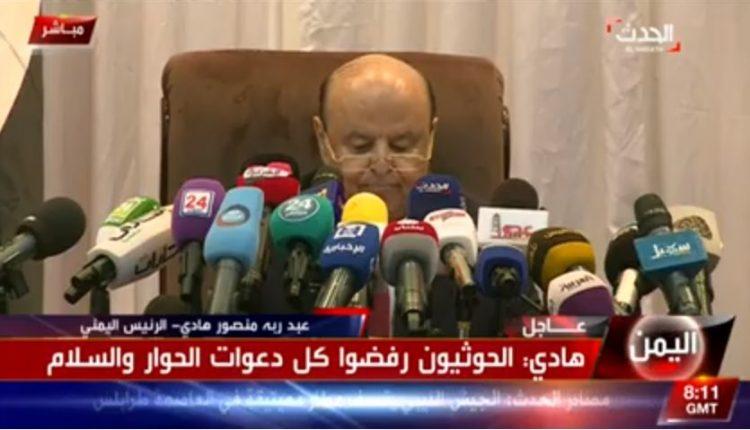 الرئيس هادي يوجه 5 رسائل هامة خلال كلمته التاريخية في الجلسة الافتتاحية لمجلس النواب