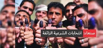 صحيفة: انتخابات الحـوثيين في مناطق سيطرتهم تحولت إلى استفتاء شعبي رافض لإنقلابهم