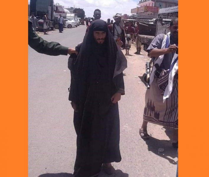 البيضاء: القبض على عناصر حوثية متنكرين بملابس نسائية