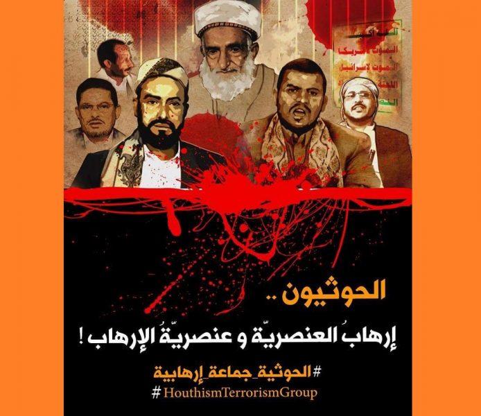 """الحكومة تتقدم لمجلس النواب بقانون يجرم """"الحوثية"""" ويصنفها جماعة إرهابية"""