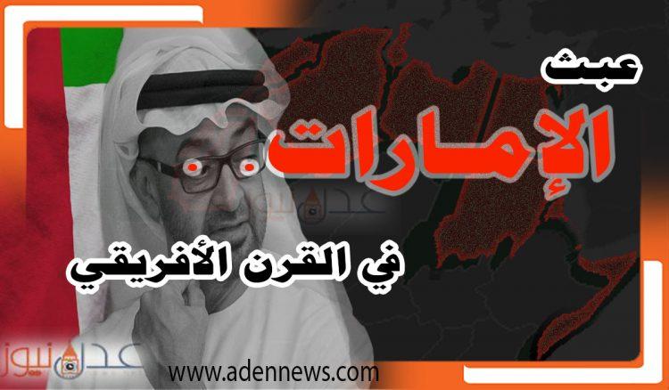 """تقرير.. أذرع الإمارات """"القذرة"""" تفقدها نفوذها في القارة السوداء"""