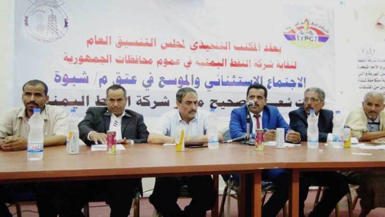 تنفيذي نقابات شركة النفط يدعو الامم المتحدة الى حماية موظفي الشركة من بطش الحوثيين، ورفع يدها من فروع ومنشآت الشركة