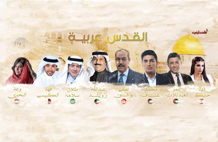 """فنانون عرب يطلقون أغنية """"القدس عربية"""""""
