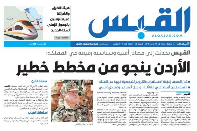 """ألمحت إلى وقوف الإمارات خلفه.. صحيفة كويتية تتحدث عن نجاة الأردن من """"مخطط خطير"""""""