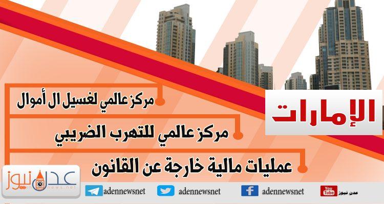 تقرير.. الإمارات أبرز مركز عالمي لجرائم غسيل الأموال والتهرب الضريبي
