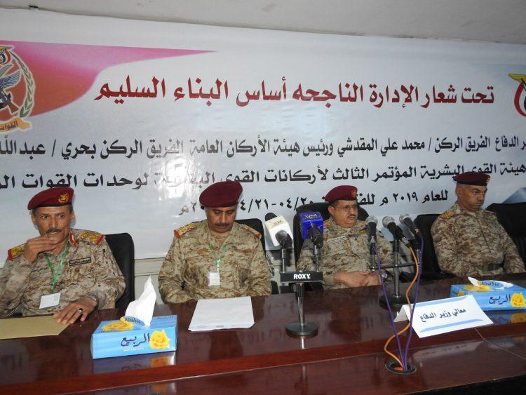 قوات الجيش الوطني تعقد المؤتمر الثالث لأركانات القوى البشرية بحضور وزير الدفاع