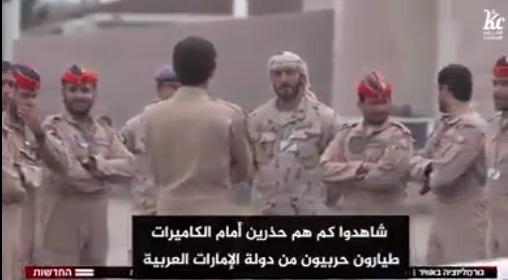 """جديد التطبيع.. قناة صهيونية تكشف عن مناورة جوية مشتركة بين الإمارات وإسرائيل """"فيديو"""""""