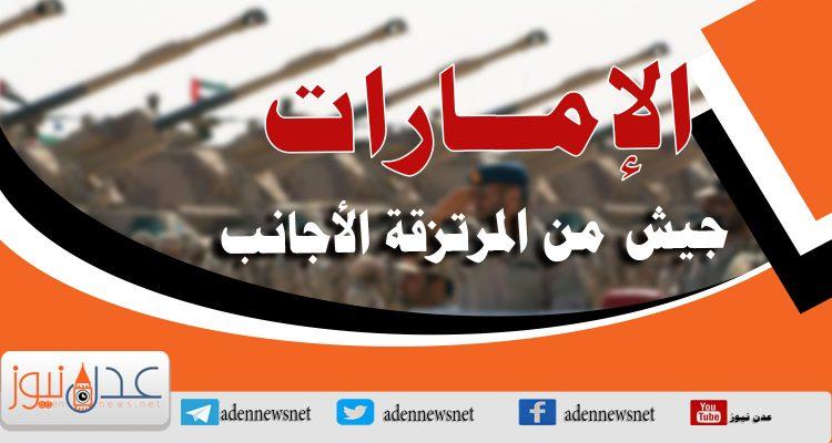 تقرير يكشف استخدام الإمارات جيش من المرتزقة الأجانب لأهداف توسعية مشبوهة