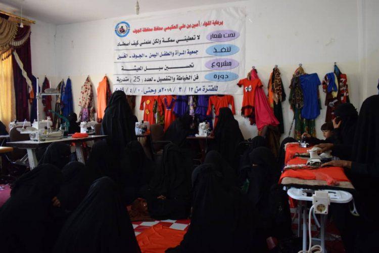 الجوف.. جمعية المرأة والطفل تختتم الدورات التدريبية في مجال الخياطة