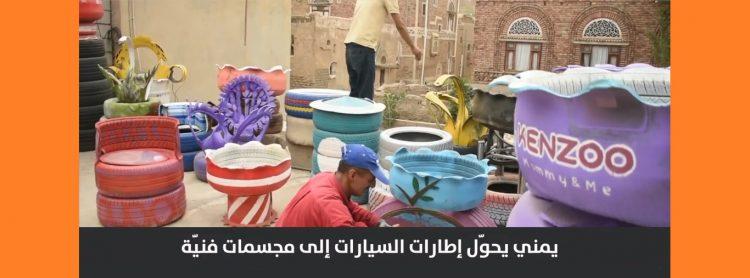 عامل يمني يحول إطارات السيارات إلى تحف فنية رائعة