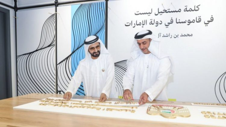 "Wide ridicules in social media after UAE launches the ""Ministry of Possibilities"""