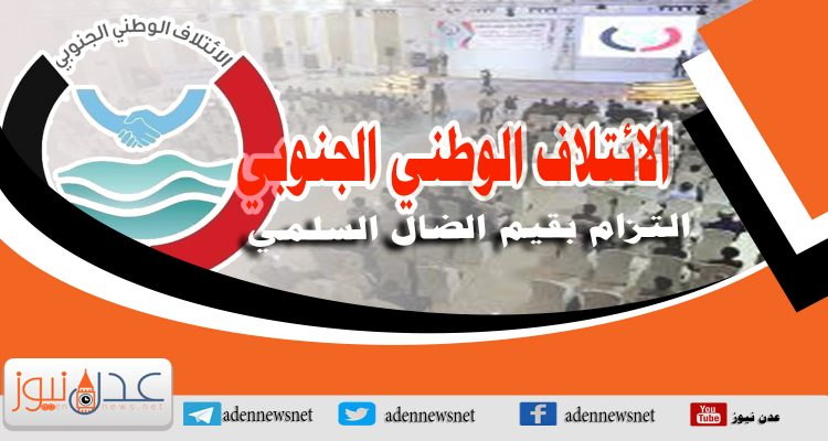 Political, civilian, popular entities and figures commend the convening of  Southern National Conference in Aden