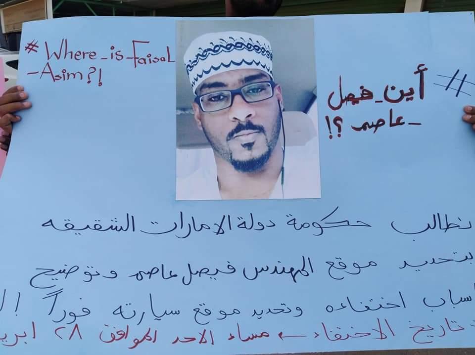 اختفاء مهندس سوداني بالإمارات بعد نشره رسالة صوتية حول حميدتي