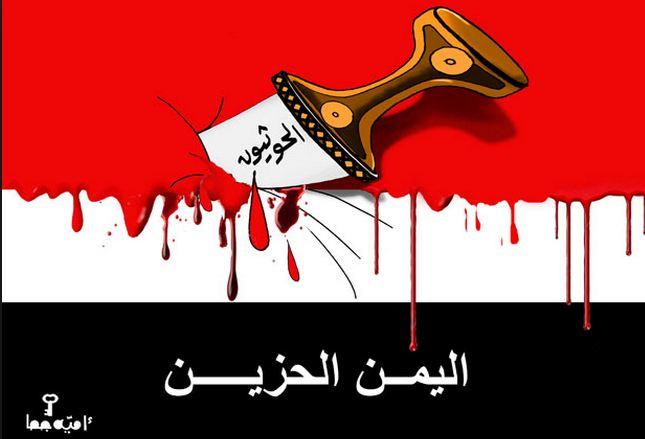 اليمن الحزين… قلوب مكسورة