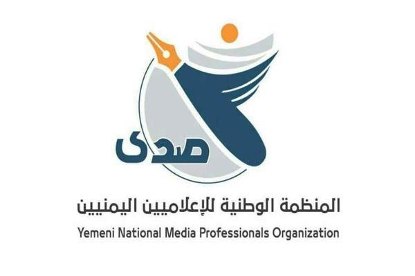 منظمة صدى تدعو للإفراج عن الصحفيين وتحمل الحوثيين المسؤولية الكاملة عن حياتهم