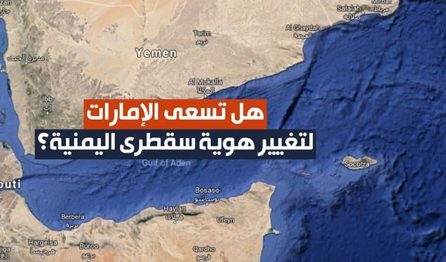 تقرير غربي يهاجم الإمارات ويحذر من مساعيها لاحتلال جزيرة سقطرى (ترجمة خاصة)