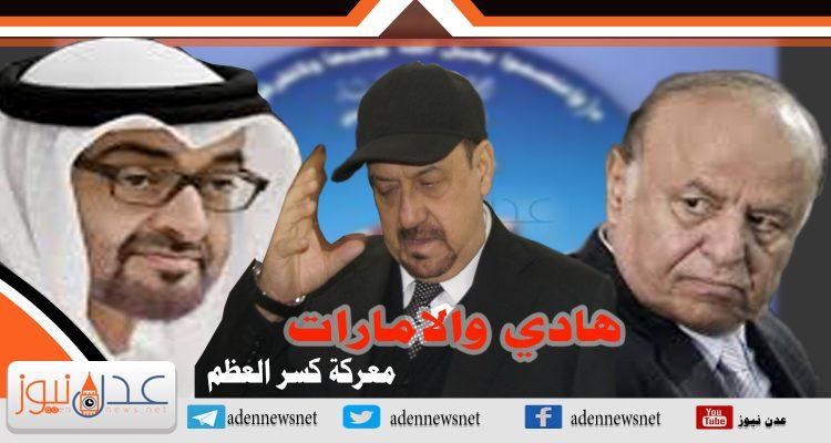 """الإمارات وهادي.. معركة كسر العظم بورقة """"البركاني"""""""