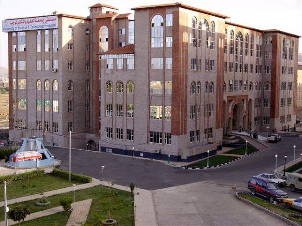 صنعاء .. عناصر مليشيات الحوثي يقتحمون مستشفى جامعة العلوم والتكنولوجيا