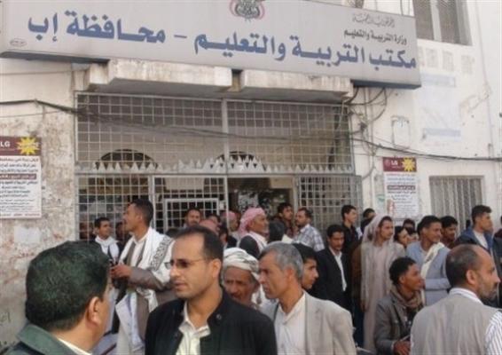 معلمون في محافظة إب يتهمون منظمة اليونيسيف بنهب حوافزهم النقدية