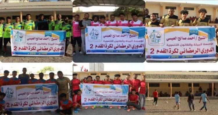 عدن.. برعاية العيسي .. مؤسسة البيئة والقانون تنفذ انشطة رياضية وتعليمية رمضانية
