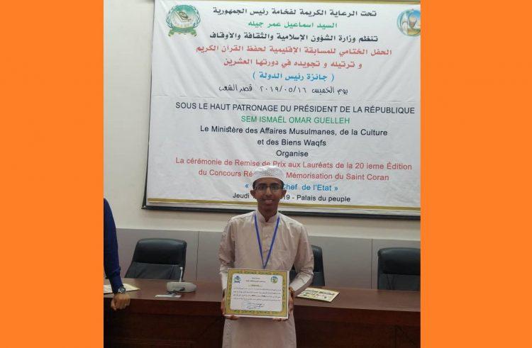 بمشاركة أكثر من 30 متسابقاً.. حفّاظ اليمن يحققون مراكز متقدمة في مسابقة جيبوتي للقرآن الكريم