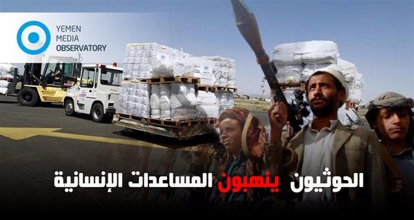 تقرير لشبكة أمريكية يكشف سرقة مليشيا الحوثي للمساعدات الغذائية في اليمن