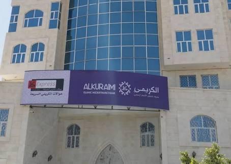 بعد تزايد جبايات المليشيا.. مصرف الكريمي ينقل مقره الرئيسي إلى عدن