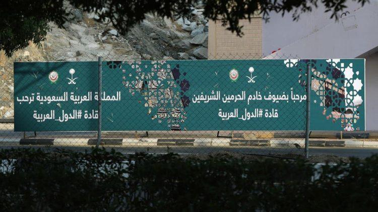 """لبحث التهديدات الأمنية في المنطقة.. اليوم الخميس في مكة قمتين طارئتين """"عربية وخليجية"""" وثالثة """"اسلامية غدِ الجمعة"""