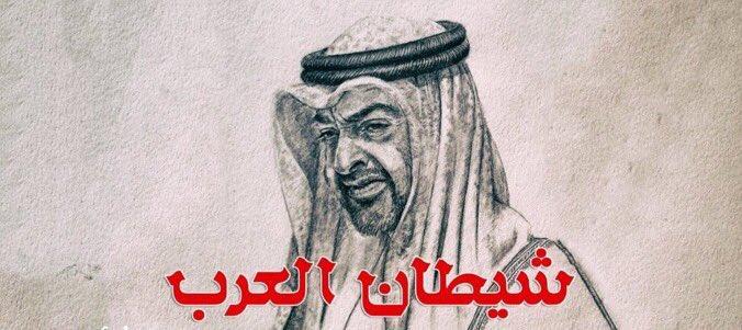 محمد بن زايد والهوس بالقضاء على الإسلام السياسي