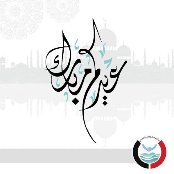 الائتلاف الوطني الجنوبي يهنئ رئيس الجمهورية والشعب اليمني بمناسبة عيد الفطر المبارك
