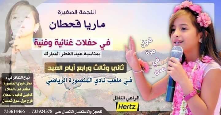 عاجل.. نجاة ماريا قحطان ومقتل طفل في تفجير استهدف احتفالية عيدية بعدن