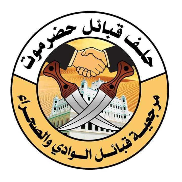 حلف قبائل حضرموت يرد على تهديدات المجلس الإنتقالي المدعوم إماراتيا.. هذا ما قاله
