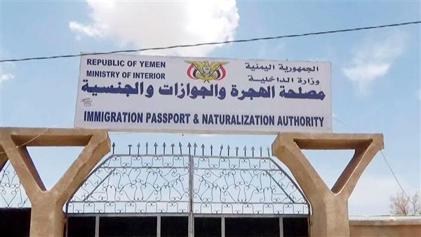 مصلحة الهجرة والجوازات تعلن عن توزيع الدفعة الثانية من الجوازات في المناطق المحررة