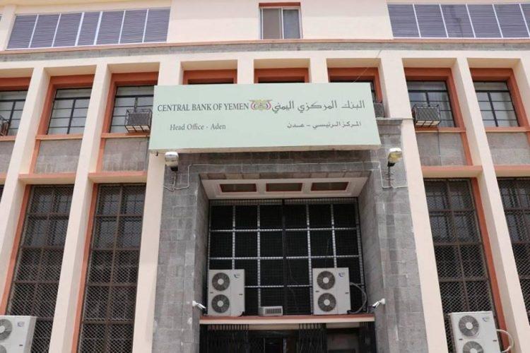 سلطة مأرب: البنك المركزي معنيّ باستكمال إجراءات الربط بناء على اتفاق 31 مايو