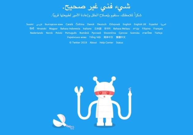 عاجل.. تويتر توضح سبب توقف الموقع بشكل مفاجئ !
