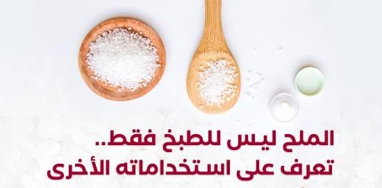 (إنفوجراف).. الملح ليس للطبخ فقط.. تعرف على استخداماته الأخرى