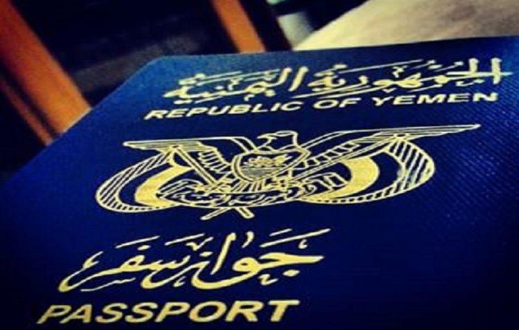 أكدت انتظار تحرك فاعل من غريفيث.. الحكومة تحذر من قرار حوثي يقضي بمصادرة جوازات السفر