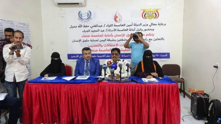 تقرير حقوقي يكشف عن 3 آلاف انتهاك تعرض له المختطفون في صنعاء خلال عامين