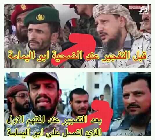 southern activist reveals the plot of liquidating Abu Alyamamah