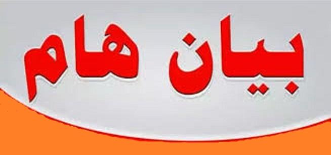 ادانت الانقلاب على الشرعية ودعت إلى مجابهته.. هيئة علماء اليمن تصدر بياناً هاماً
