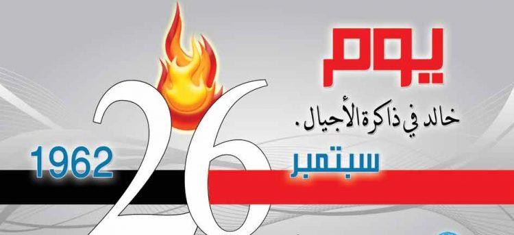 اعادت لليمن هويته ولليمني اعتباره وكرامته.. سياسيون واعلاميون يتحدثون عن ثورة 26 سبتمبر