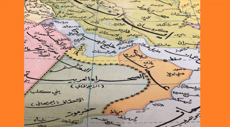 الإمارات: أزمة هُوية وتاريخ ملتبس