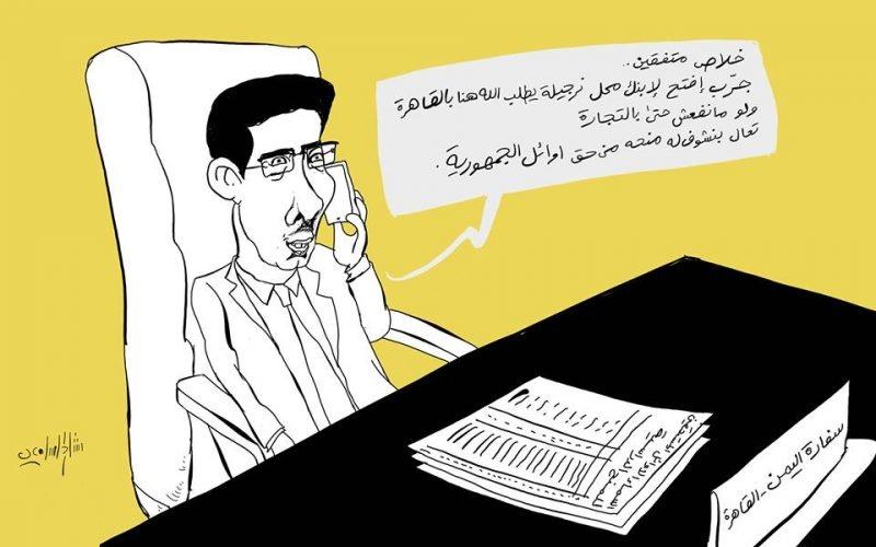 """""""مارم"""".. سفير بالقاهرة برتبة """"سمسار"""" !"""