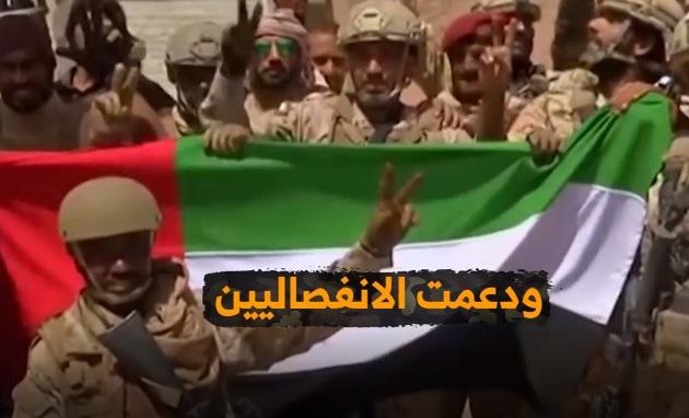 تقرير يكشف الدور الإماراتي في دعم الفوضى وتدبير الانقلابات