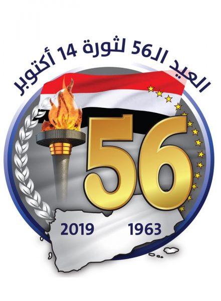 ١٤ أكتوبر .. الثورة والاستقلال والوحدة
