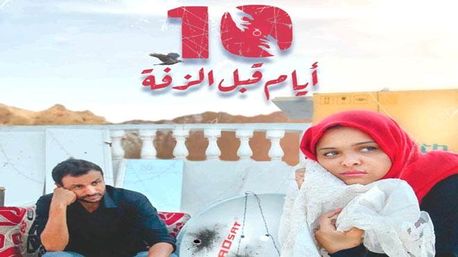 """الجمهور المغربي يبدي اعجابه بالفيلم اليمني """"10 أيام قبل الزفة"""""""